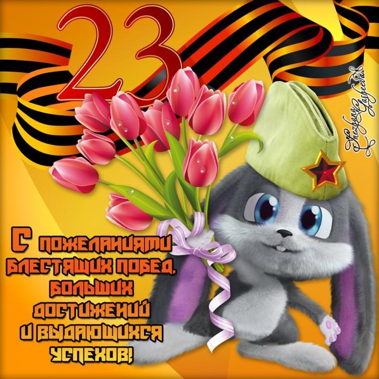 ❶Стих с 23 февраля любимому веселое|Защитников родины 14|Acte de vandalisme|стихи поздравления GIFs|}